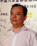 王侠 中国国际贸易促进委员会汽车行业分会会长