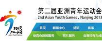 南京亚青会官网