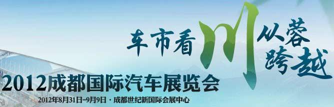 2012第十五届成都国际汽车展览会