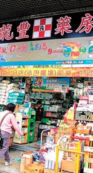 香港购物三个常见坑客招式