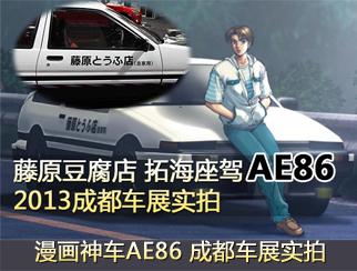 拓海座驾:AE86 成都车展实拍