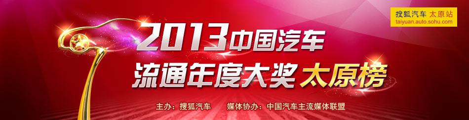 2013中国汽车流通行业年度大奖