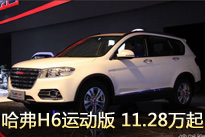 哈弗H6运动版正式上市 售11.28-13.28万
