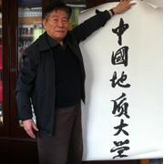 温家宝,中国地质大学,政要题字
