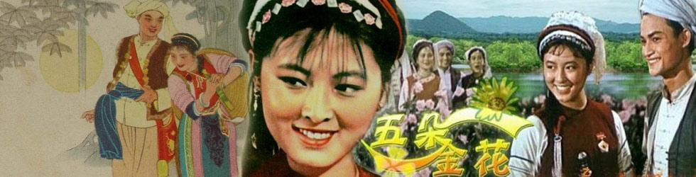五朵金花,五朵金花电影,五朵金花在线观看,五朵金花下载,五朵金花剧情