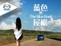 [车映画]蓝色的屋檐长安马自达CX-5微电影