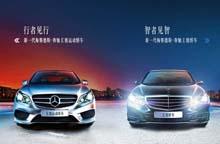 实拍北京奔驰新一代E级运动轿车