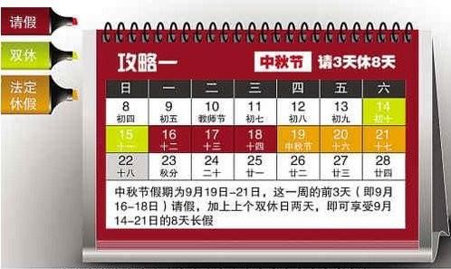 中秋国庆连休24天攻略曝光