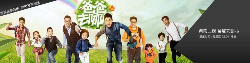 《爸爸去哪儿》,爸爸去哪儿,爸爸去哪儿在线观看,爸爸去哪儿下载,林志颖,王岳伦,田亮,郭涛