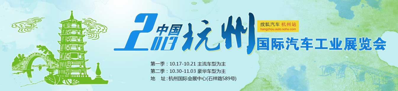 2013杭州车展