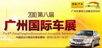 2010年搜狐汽车广州车展