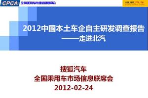 北京汽车:孵化三年何时成蝶