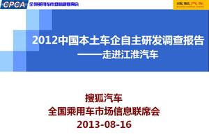 江淮汽车:信心源于研发与市场