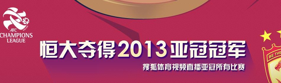 亚冠,2013年亚冠,亚冠联赛,亚冠视频,亚冠赛程,亚冠分组,亚冠积分榜,,广州恒大,江苏舜天,北京国安,贵州人和