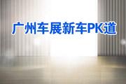 2013广州车展新车PK道