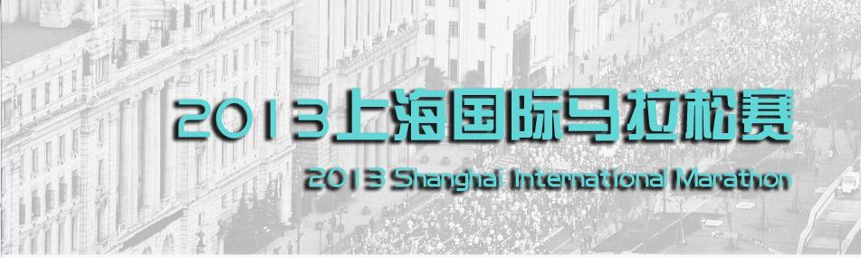 2013上海马拉松赛,马拉松,上海马拉松时间,上海马拉松路线,马拉松比赛,马拉松图片