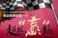 2013广州车展特别策划