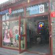 无论是装修风格还是背包T恤,创可贴8小店里处处洋溢着江森海的创意。