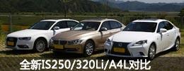 全新IS250对比320Li/A4L
