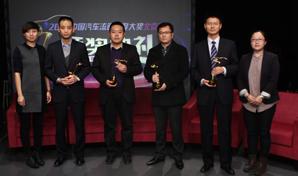 2013汽车流通大奖最佳人物奖