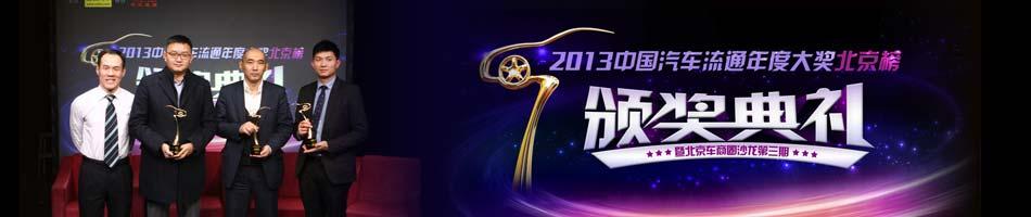 2013中国汽车流通行业年度大奖北京榜
