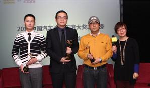 2013汽车流通大奖最佳4S店品牌奖
