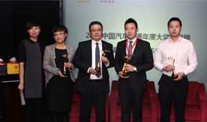 2013汽车流通大奖最佳进口车4S店奖