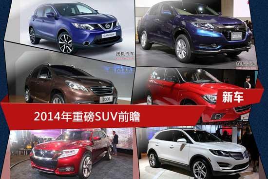 2014年重磅SUV前瞻