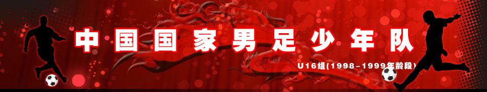 国少,国少备战U16亚少赛,U16亚少赛,张海涛,刘若钒