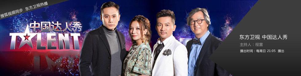 中国达人秀第五季-中国达人秀第五季在线观看图片