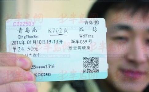青岛北站坐火车看准时刻表
