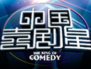 《中国喜剧星》精彩继续