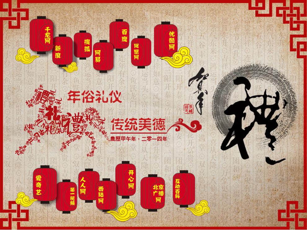 活动简介:   春节是中国传统节日的代表,是国家文化软实力的集中体现。为传承春节优秀民俗文化,展现中华传统美德,首都互联网协会携手14家首都网络媒体,以年俗礼仪 传统美德为主题,共同打造马年春节网络文化,创造中华文化的新辉煌。 主办:   千龙网、新浪、搜狐、网易、百度、凤凰网、优酷网、爱奇艺、第一视频、人人网、西陆网、开心网、北京广播网、互动百科 协办:    安利(中国)日用品有限公司