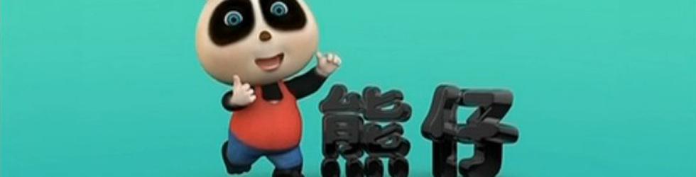 《熊仔》,熊仔,动画片熊仔,熊仔下载,熊仔在线观看,熊仔高清,熊仔全集,熊仔主演,