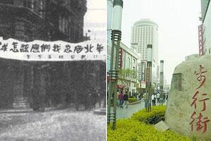 郑州德化街