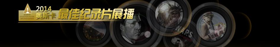 2014奥斯卡金像奖最佳纪录片展播