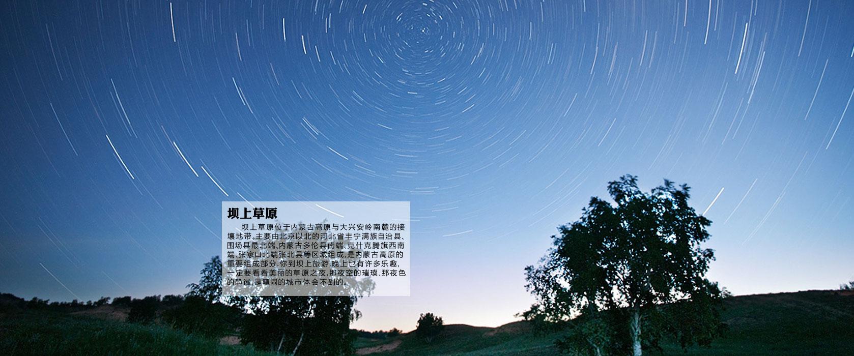 中国最美观星地