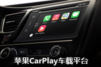 ƻ��CarPlay����ƽ̨