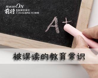 2013教育改革