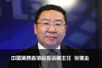 中国消费者协会投诉部主任张德志