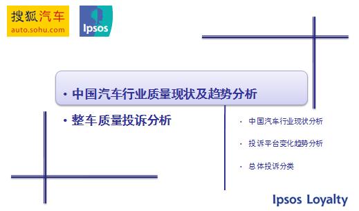 2014搜狐汽车投诉年度分析报告