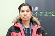广汽研究院副院长陈上华