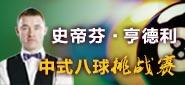 中式八球挑战赛