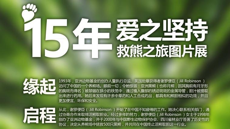 <b>组图:亚洲动物基金15周年 救熊之旅<b>
