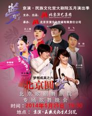 《北京圆梦》