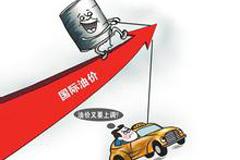 油价年内再上调已成定局 每升或涨超一毛