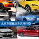 北京车展34款概念车