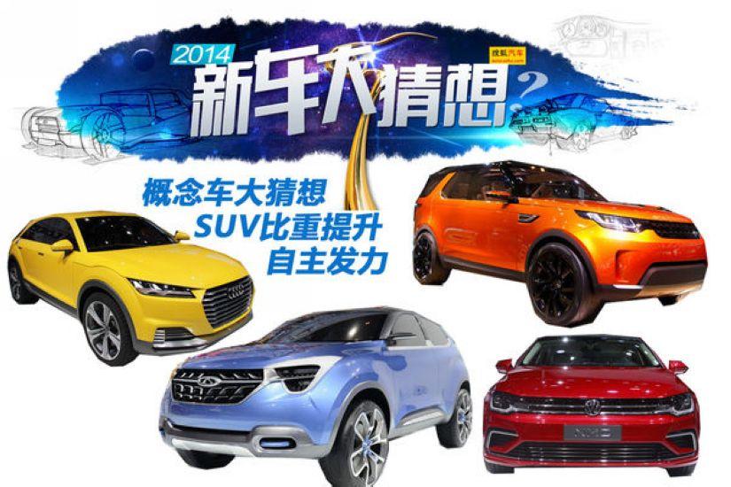 2014新车大猜想:百余款概念车/自主发力
