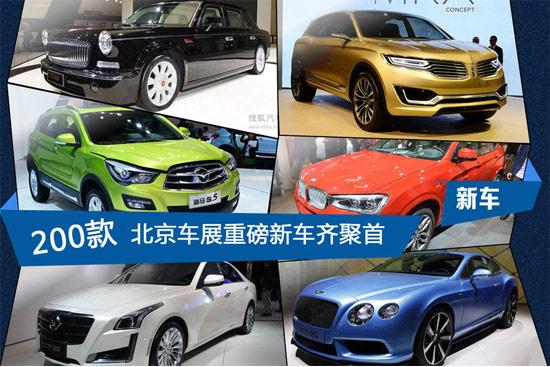 北京车展200款新车重装上阵