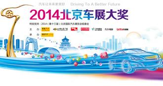 2014北京车展大奖